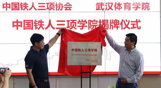 中国铁人三项学院落户武汉体育学院