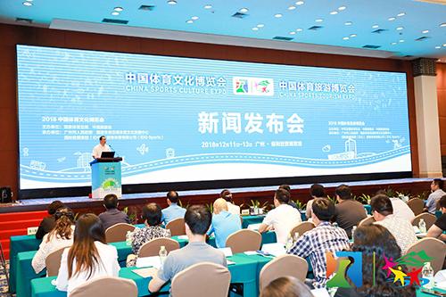 2018中国体育文化博览会体育旅游博览会宣传片
