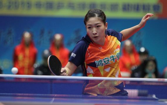 鸿安牛业3-1武汉安心取赛季首胜 刘诗雯独得两分