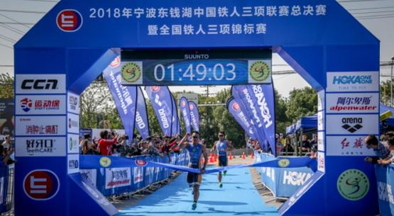 宁波东钱湖中国铁人三项联赛总决赛暨全国铁人三项锦标赛开赛