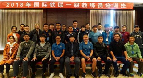 2018年国际铁联一级教练员培训班圆满落幕