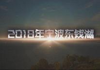 2018宁波东钱湖中国铁人三项联赛总决赛宣传片