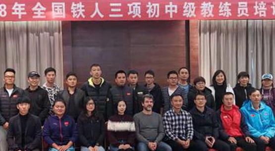 铁人三项教练员岗位培训在威海举行 为中国铁三发展增添新力量