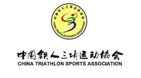 中国铁人三项运动协会赛事运营商招选公告