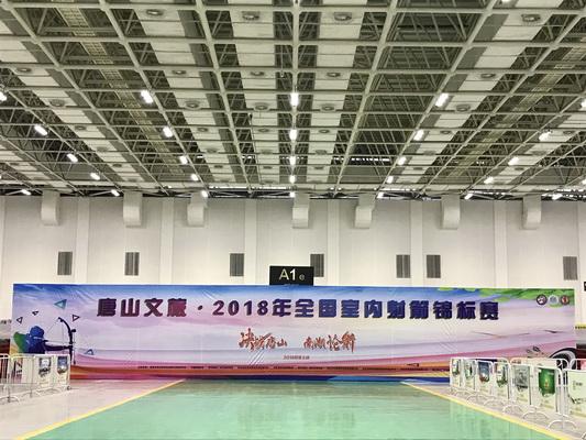 全国室内射箭锦标赛首日