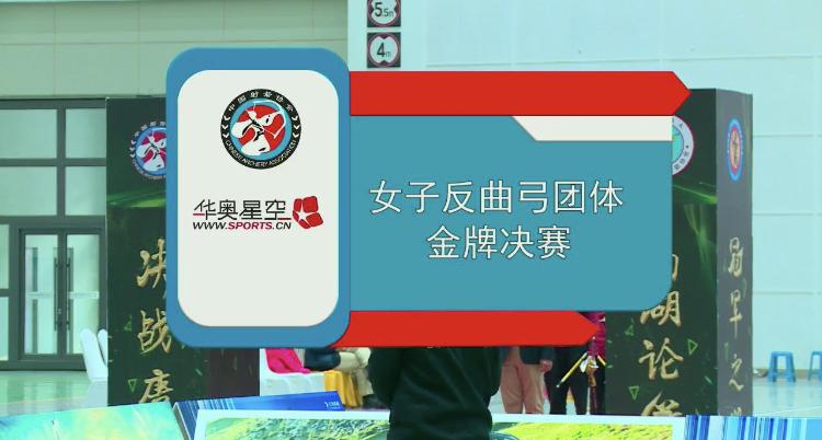 女子反曲弓团体金牌决赛