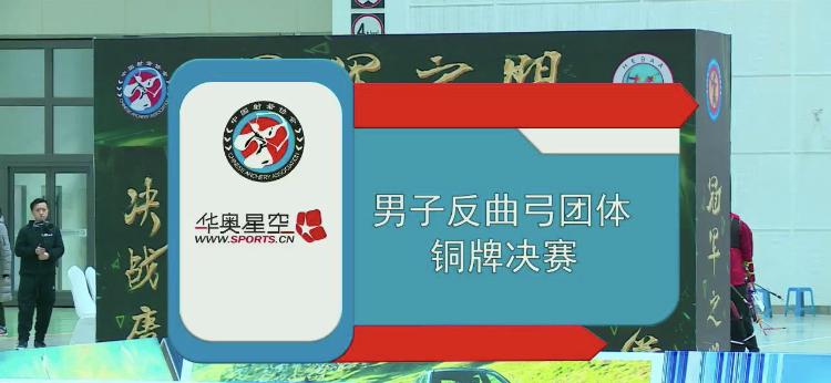 男子反曲弓团体铜牌决赛