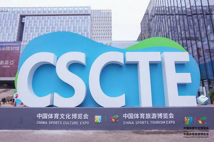 2018中国体育文化博览会 中国体育旅游博览会在广州盛大开幕