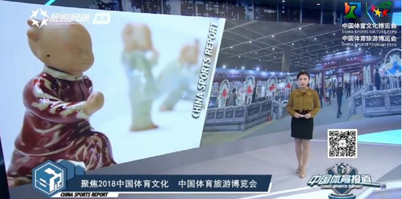 聚焦2018中国体育文化 中国体育旅游博览会
