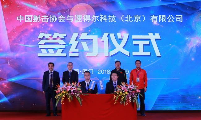 中国射击协会与速得尔公司成功签约