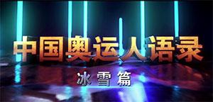 中国奥运人语录——冰雪篇