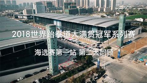 2018跆拳道大滿貫海選賽第二天回顧
