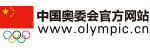中國奧委會官網
