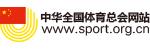 中华全国体育总会网