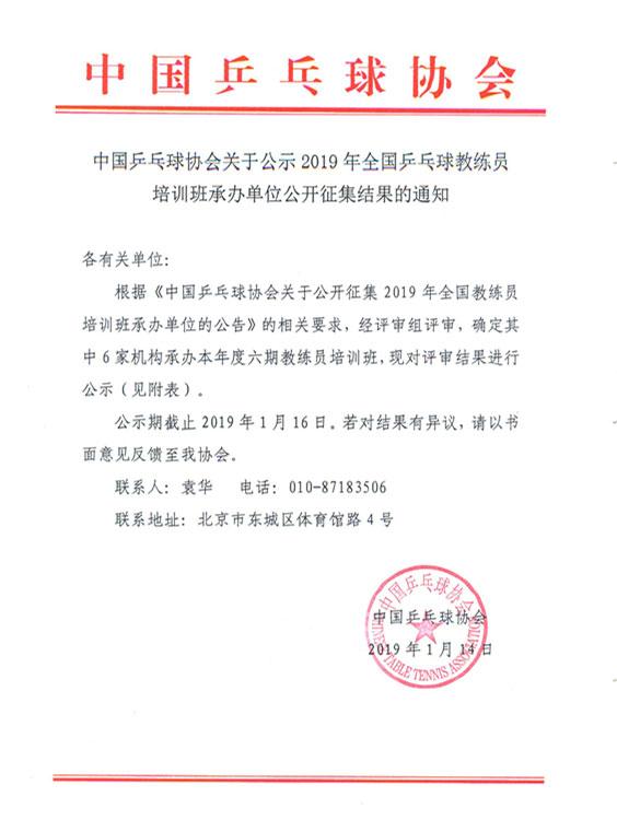 中国乒乓球协会关于公示2019年全国乒乓球教练员培训班承办单位公开征集结果的通知