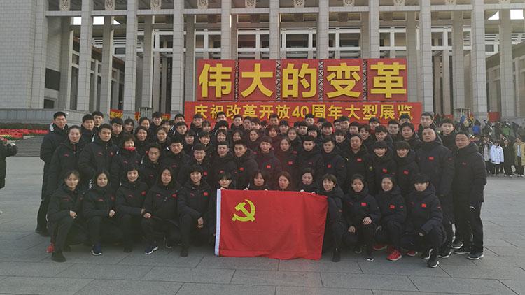 国家跆拳道队 空手道队参观改革开放40周年大型展览