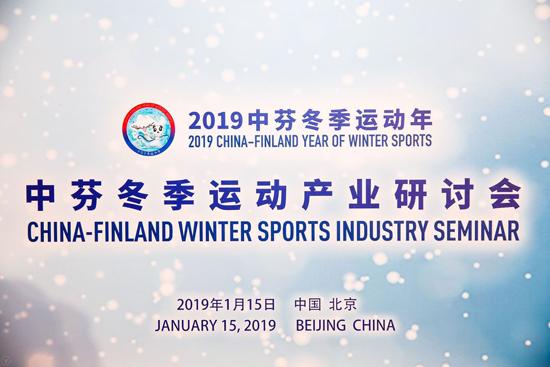 中芬冬季运动年 产业合作新起点
