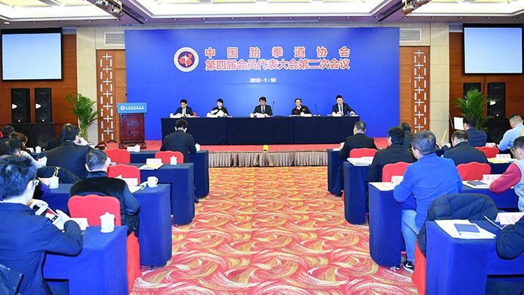 中国跆拳道协会第四届会员代表大会第二次会议在北京召开