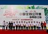 中國定向公開賽海南昌江站盛大揭幕