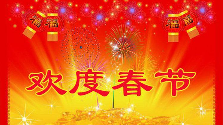 中國跆拳道協會春節放假調休通知