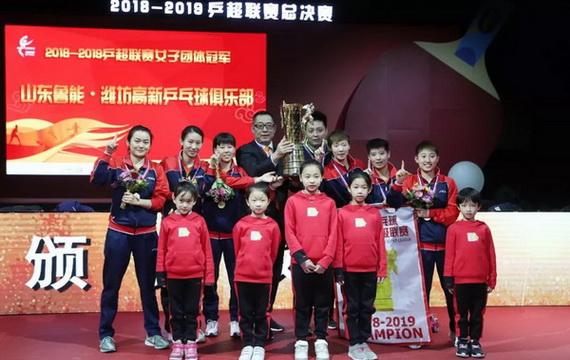 鲁能六夺女团冠军!王曼昱:胜利属于团队中的每一个人