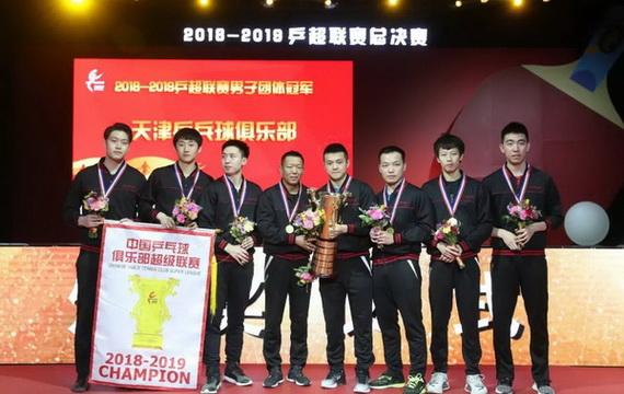 天津加冕中国乒乓球超级联赛男团总冠军