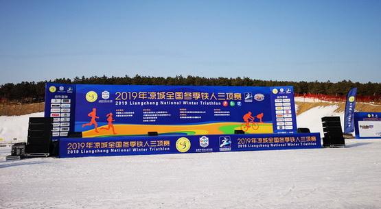 角逐冰雪最强铁人 凉城全国冬季铁人三项赛即将开启
