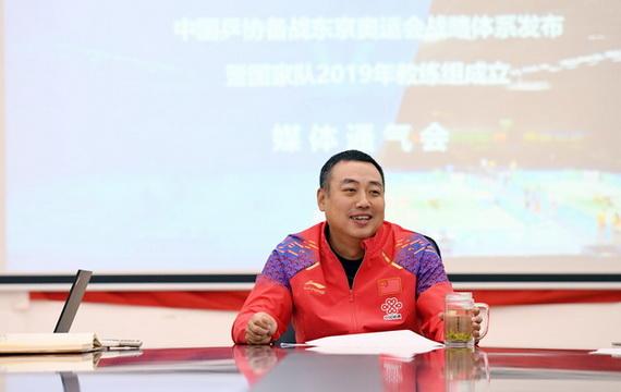 中国乒协举行媒体通气会