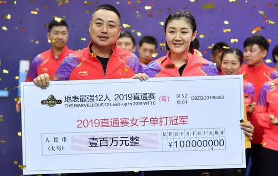 陈梦:要把更大的梦想留给世乒赛