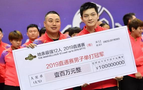 喜提百万!11胜樊振东:世乒赛要像直通一样一直赢!