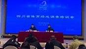 四川省体育场地统计调查工作培训会在成都召开