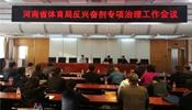河南省体育局召开反兴奋剂专项治理工作会议