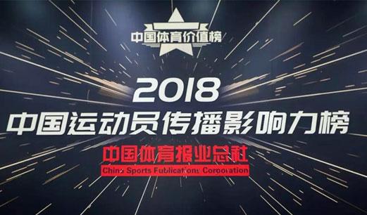 2018中国运动员传播影响力榜发布 武大靖居榜首