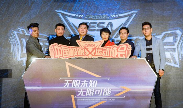 中国极限运动协会2019新闻发布会在京举行