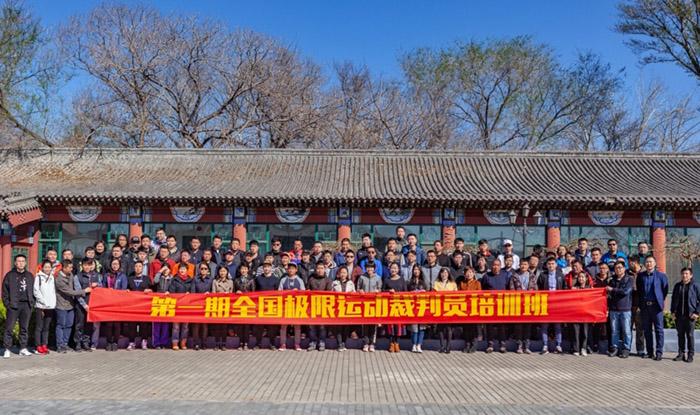 第一期全国极限运动裁判培训班在京顺利举行
