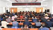 河南省體育局召開2019年黨的工作暨紀檢工作會議