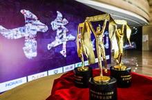 """中国铁人三项联赛""""十年之约"""" 新闻发布会暨2018赛季颁奖典礼"""