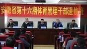 安徽第十六期全省体育管理干部进修班开班