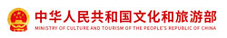 中华人民共和国国家旅游