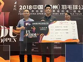 中国羽毛球公开赛(福州)筹备