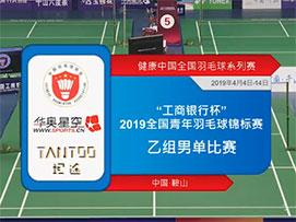 2019全国青年羽毛球锦标赛乙组男单第五场
