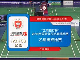 2019全国青年羽毛球锦标赛乙组男双第四场