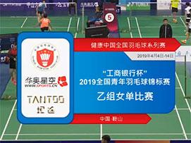 2019全国青年羽毛球锦标赛乙组女单第五场