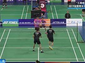 2019全国青年羽毛球锦标赛甲组男双第三场