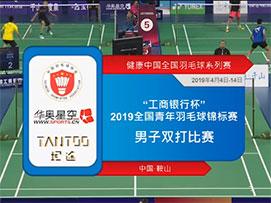 2019全国青年羽毛球锦标赛甲组男双第四场