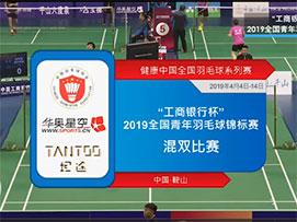 2019全国青年羽毛球锦标赛混双16进8赛