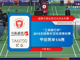 2019全国青年羽毛球锦标赛甲组男单1/4决赛