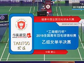 2019全国青年羽毛球锦标赛乙组女单半决赛