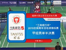 2019全国青年羽毛球锦标赛甲组男单半决赛