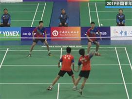 2019全国青年羽毛球锦标赛乙组男双决赛